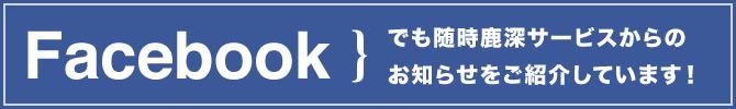 facebookでも随時鹿深サービスからのお知らせをご紹介しています!