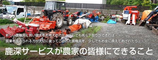 鹿深サービスが農家の皆様にできること